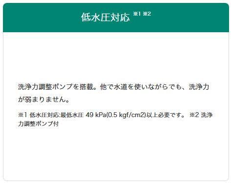 Panasonic ビューティ・トワレ dl-rj40