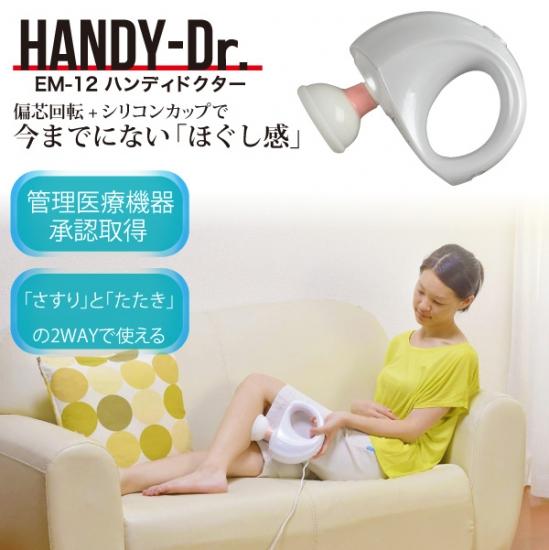 ツインズ (TWINS) 新方式マッサージャー HANDY-Dr.(ハンディドクター) EM-12