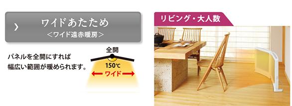TOYOTOMI(トヨトミ) 3Way遠赤外線電気パネルヒーター Favor class EPH-F120(H)